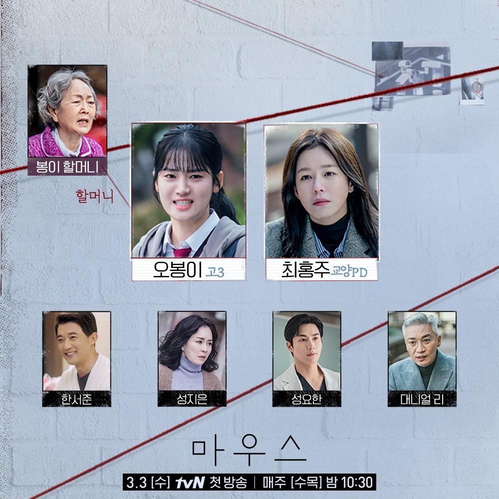 drama korea Mouse, Jeong Ba Reum Lee Seung Gi