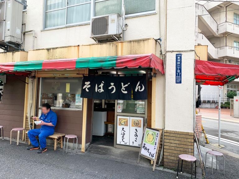 restoran tanpa nama di Jepang