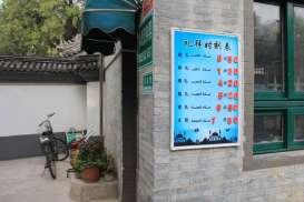 Menikmati Keberagaman di Beijing