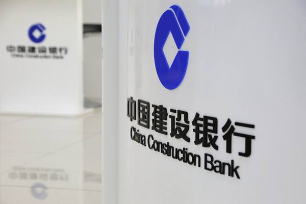China Construction Bank (CCB). - Reuters