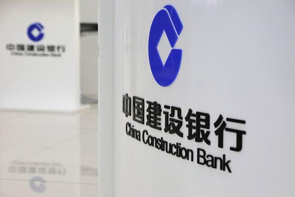 China Construction Bank (CCB). - Reuters