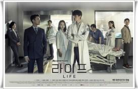 "Pecinta Oppa, Drama Korea ""Life"" Mulai Masuk Indonesia"