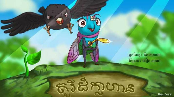 """Ilustrasi Buku Anak Kamboja """"The Brave Tory"""" salah satu kisah dalam proyek buku Kabpja dengan tema """"Anak Perempuan Bisa Melakukan Apa pun"""" menampilkan karakter perempuan sebagai tokoh utama. - Reuters/The Asia Foundation"""