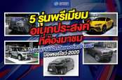 5 Mobil Serbaguna Mewah di Bangkok Motor Show (BIMS) 2020