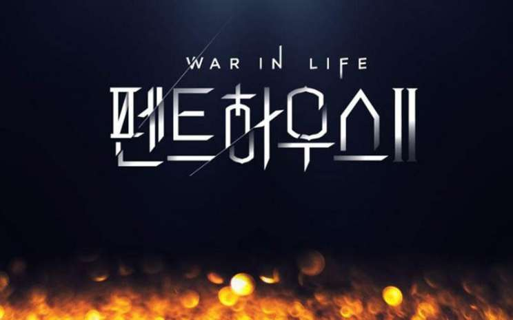 The Penthouse II: War in Life