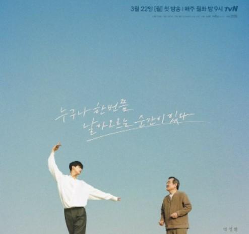 Drama korea Navillera. - poster