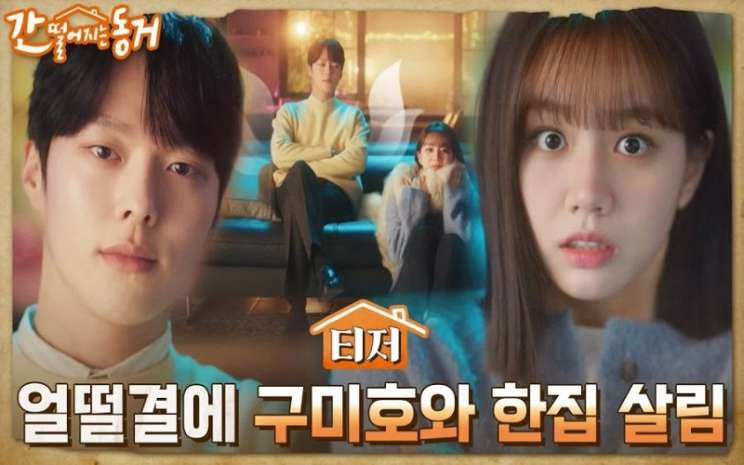 """Drama Korea terbaru Hyeri Girl's Day yang berjudul """"Frightening Cohabitation""""  -  mydramalist.com"""