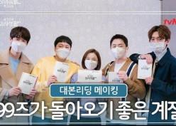 Akhirnya! Hospital Playlist 2 akan Tayang Mulai 17 Juni
